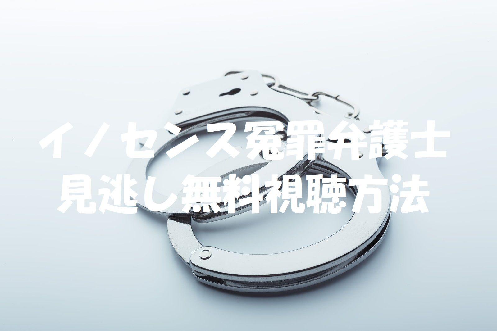 イノセンス ドラマ レビュー