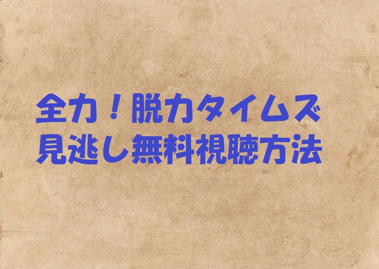 脱力タイムズ 動画