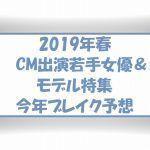 2019春CM美女ランキングTOP20!今後ブレイク期待の綺麗な女優やモデルの写真特集!