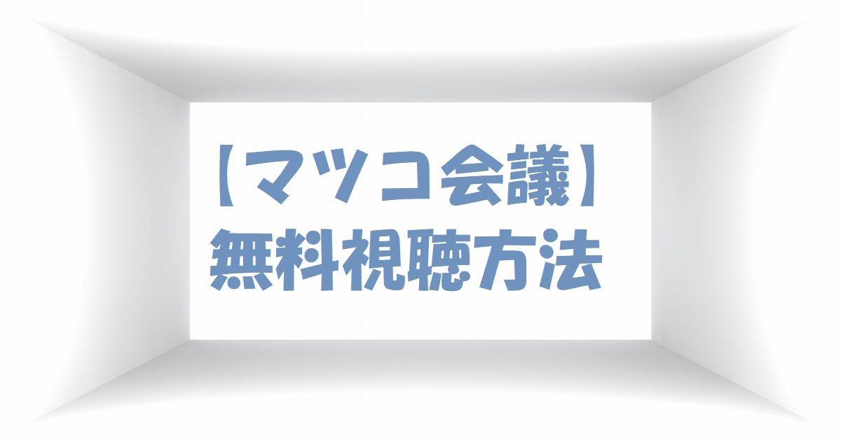 マツコ 会議 動画