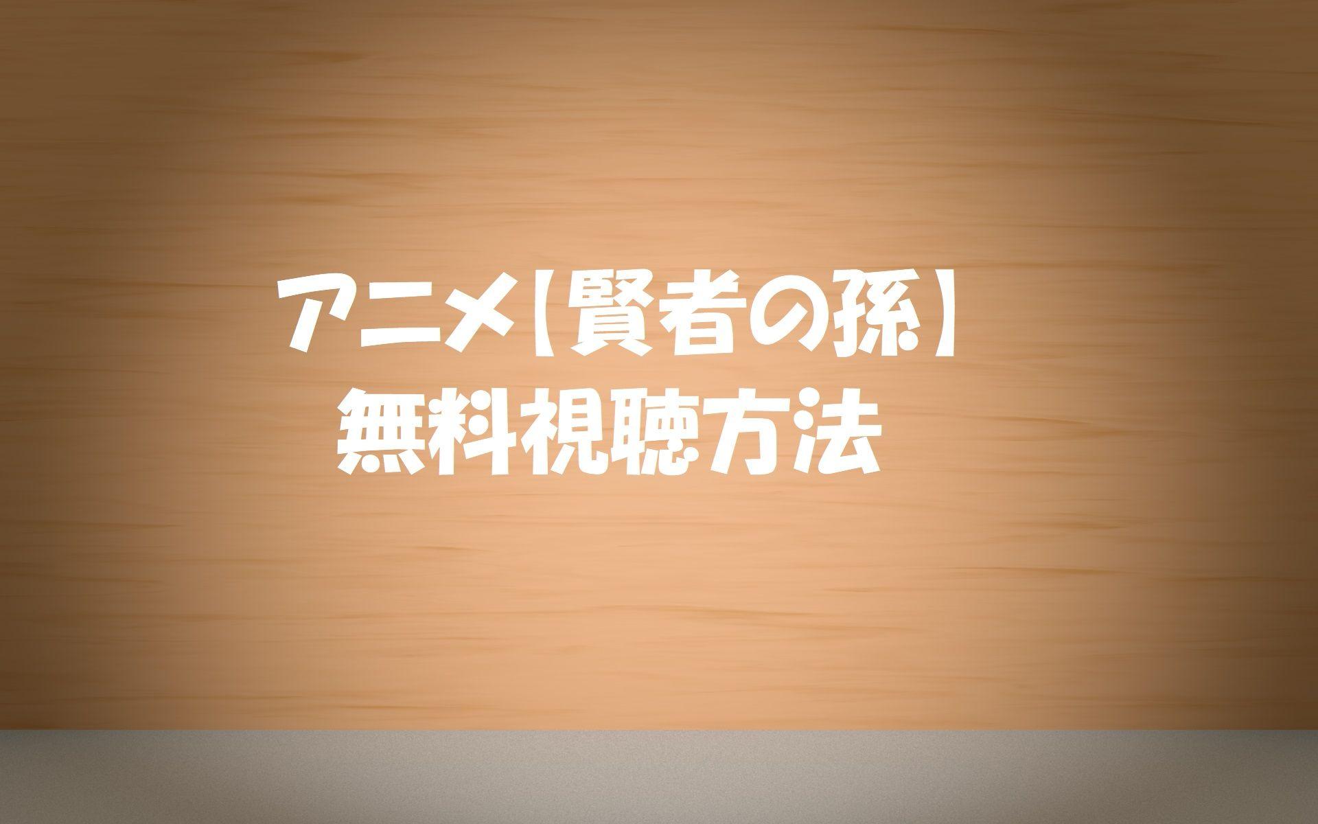 ぎぼ むす 正月 スペシャル ネタバレ