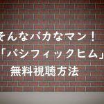 そんなバカなマン(パシフィックヒム)の動画は無料視聴OK!日村設楽番組!