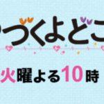 【恋はつづくよどこまでも】ドラマ動画を無料視聴する方法!上白石萌音・佐藤健主演!