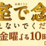 【病室で念仏を唱えないでください】動画を全話無料視聴する方法!伊藤英明主演ドラマ