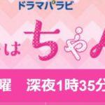 【来世ではちゃんとします】1話から無料視聴する方法!先行配信決定!内田理央・小関裕太出演ドラマ!